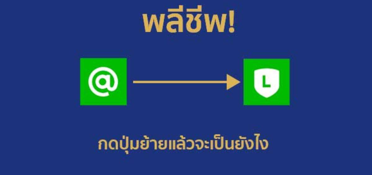 กดปุ่มย้ายจาก LINE@ เป็น LINE Official Account จะเป็นอย่างไร