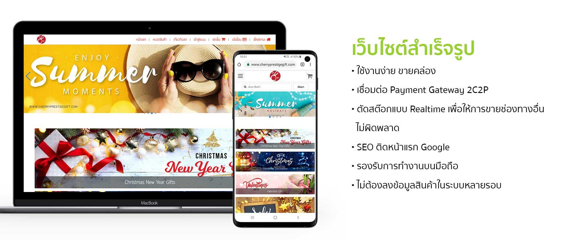 เว็บไซต์สำเร็จรูป - Ecommerce Website