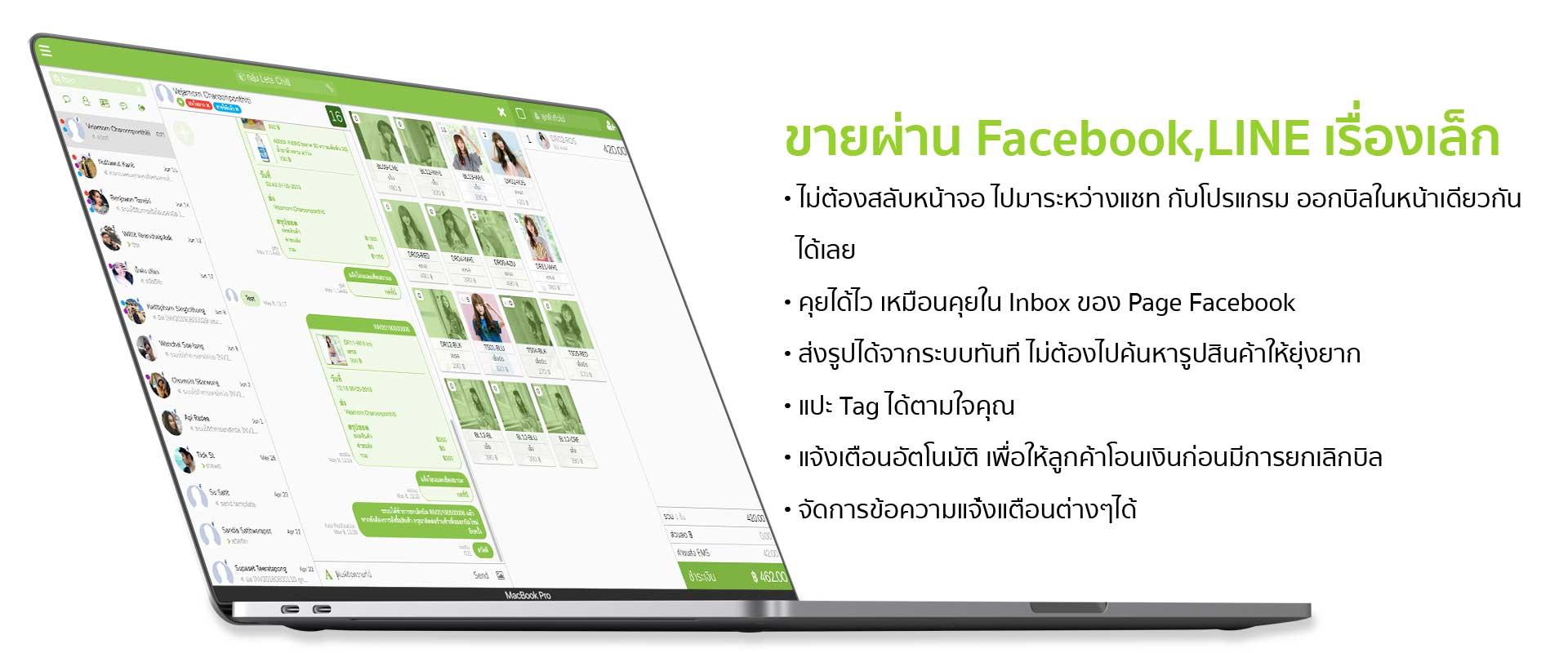 ขายออนไลน์ผ่าน Facebook และ LINE