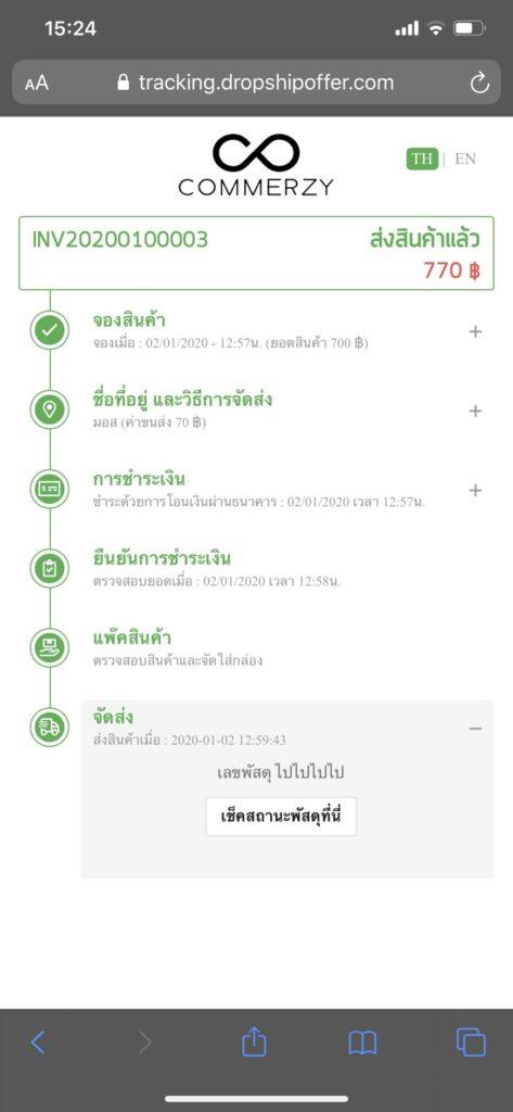ระบบ order tracking ของ commerzy