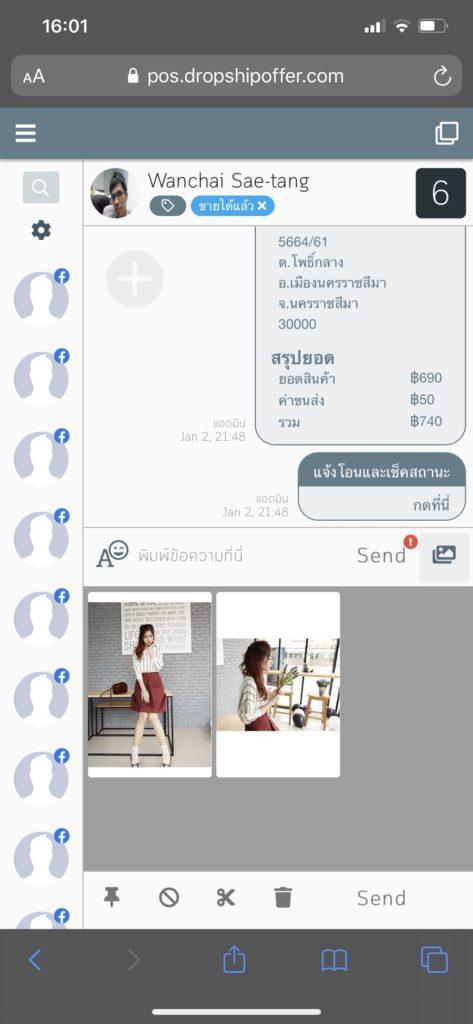 เลือกรูปสินค้าจากระบบ Commerzy
