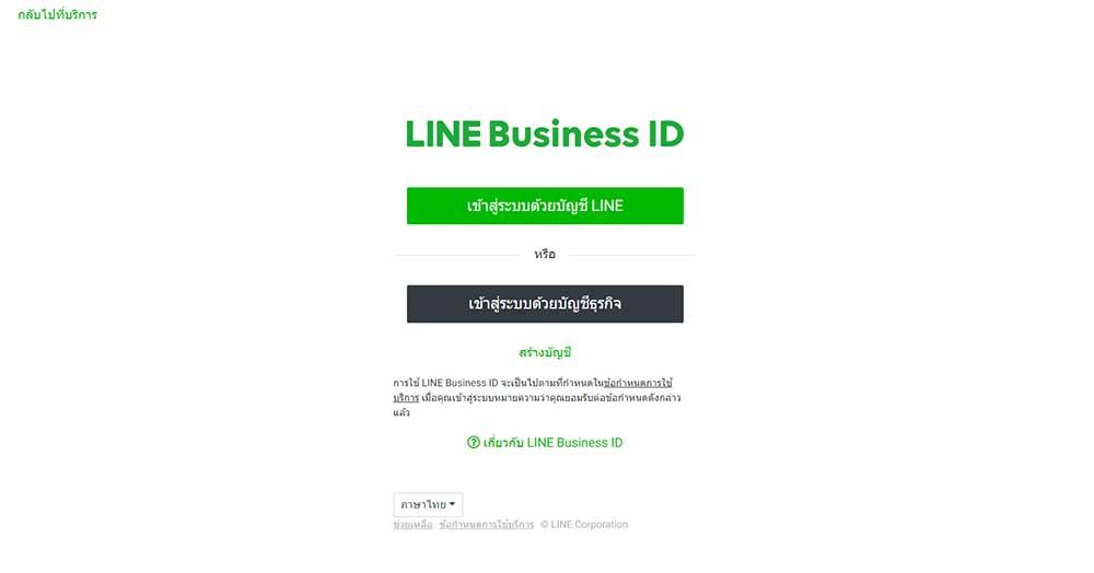 หน้า login ของ line oa