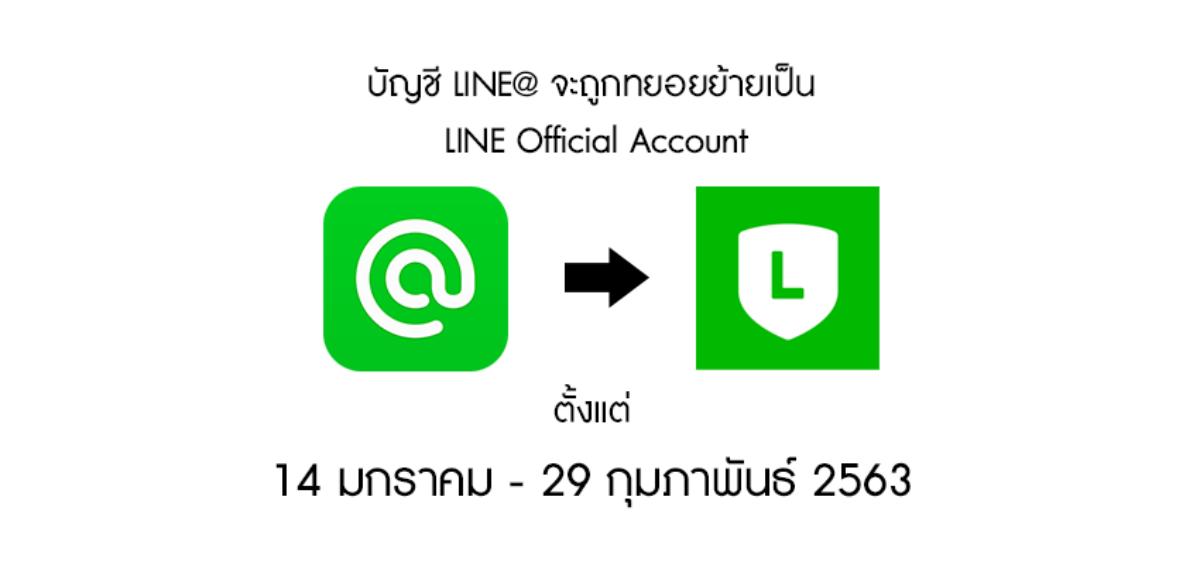 ย้ายจาก LINE@ เป็น LINE Official Account
