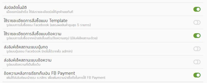 ตั้งค่าข้อความ อัตโนมัติ Facebook Payment