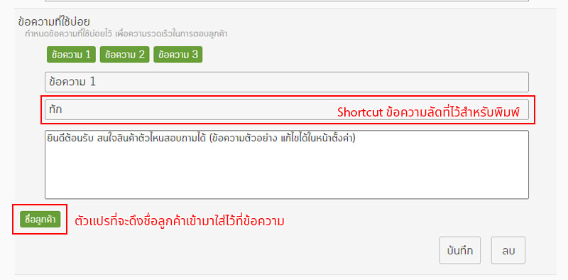 shortcut keyboard message