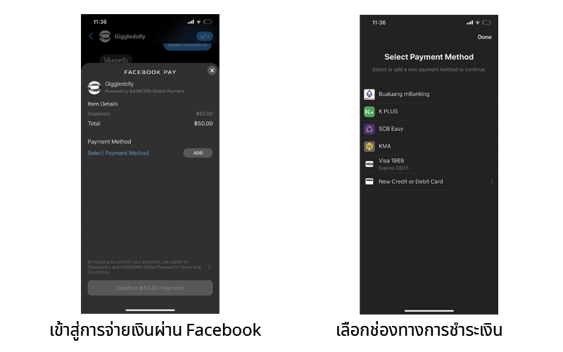 Commerzy x Facebook Pay screen 2