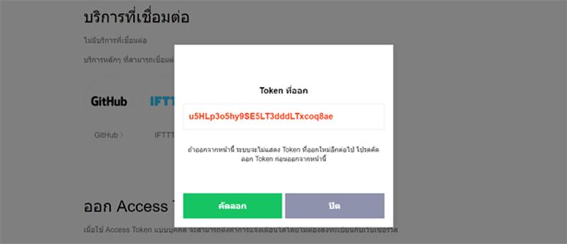 Copy Token จาก LINE Notify ไปใส่ในระบบ Commerzy