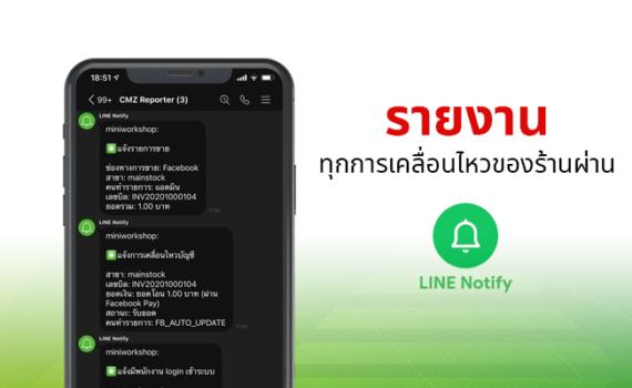 LINE Notify x COMMERZY