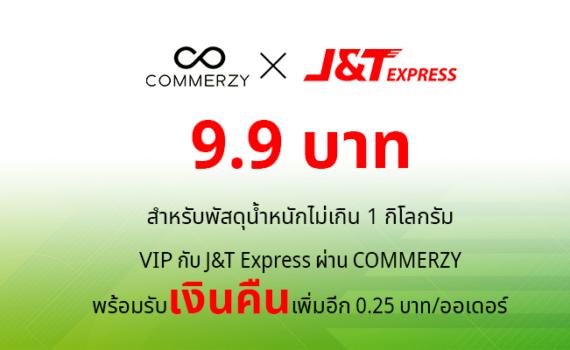 สมัคร VIP กับ J&T Express ผ่าน COMMERZY