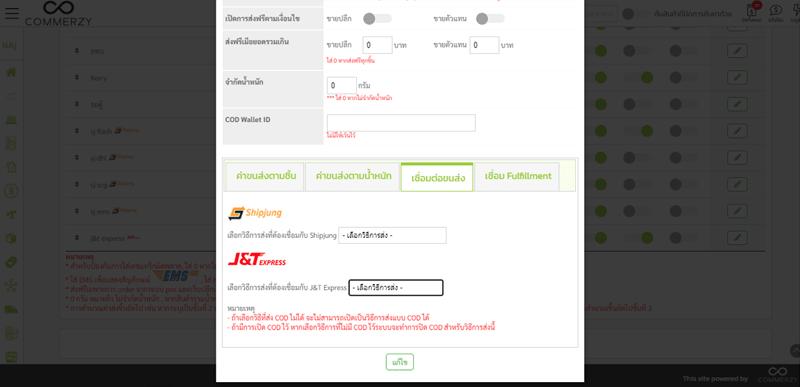 ตั้งค่าวิธีการส่งให้เป็นการเชื่อม API กับ J&T Express